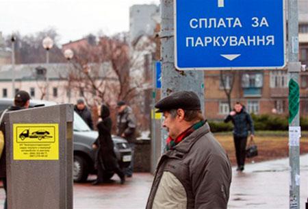 Парковщики Киева останутся без работы.
