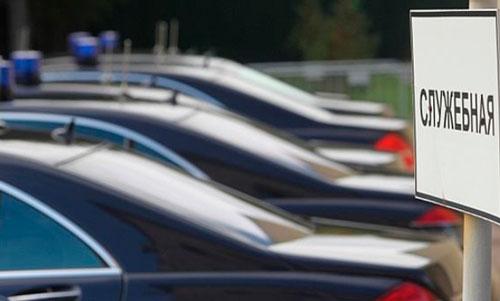 Стоимость автомобилей для чиновников дифференцируют